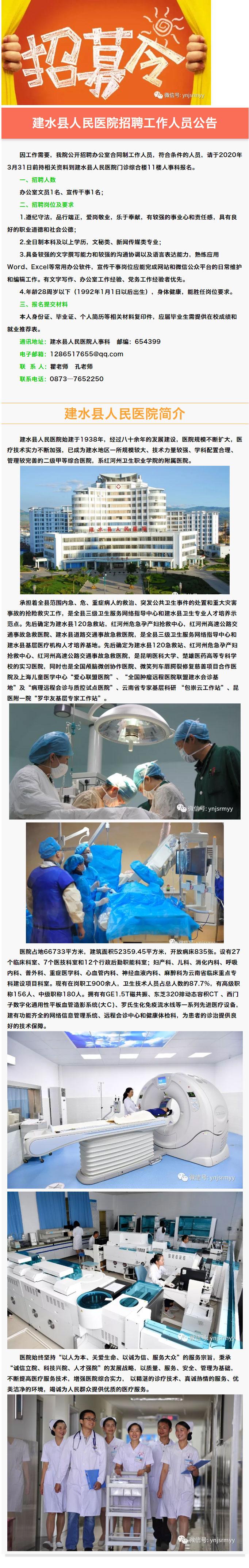 2020年红河州建水县人民医院招聘办公室工作人员公告
